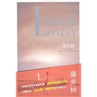【二手旧书9成新】寂寞之歌 藤井树 万卷出版公司 9787807595335
