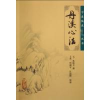 丹溪心法/中医临床必读丛书