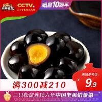 【领券满300减200】【三只松鼠_卤香铁蛋蛋136g】卤蛋鹌鹑蛋