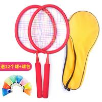 儿童羽毛球拍3-12岁宝宝运动玩具幼儿园小学生网球拍儿童球类玩具Z 红色双拍(2-7岁) 送14只球1个拍包