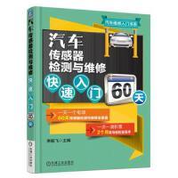 汽车传感器检测与维修快速入门60天 李能飞 9787111555209 机械工业出版社