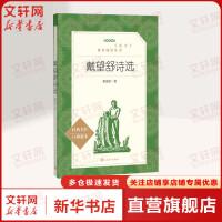 戴望舒诗选(经典名作口碑版本) 人民文学出版社