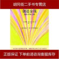 【二手旧书8成新】创造金钱 萨娜娅・罗曼 /杜恩・派克 天津科学技术出版社 9787530852521