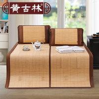 [当当自营]黄古林竹藤双面凉席1.8米床三件套加厚天然可折叠席子
