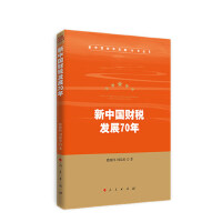正版预售 新中国财税发展70年 新中国经济发展70年丛书 人民出版社