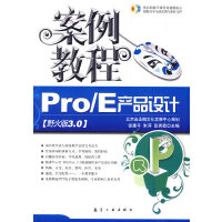 案例教程:Pro/E产品设计