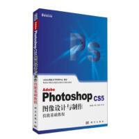 Adobe Photoshop CS5图像设计与制作技能基础教程
