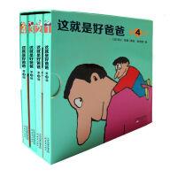 尚童童书 这就是好爸爸 第4辑(盒装 套装共4册) [法] 阿兰・勒叟;张忠宽