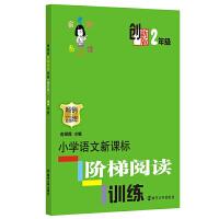 俞老师教阅读  创新版 小学语文新课标阶梯阅读训练 (2年级)