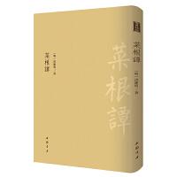 菜根谭--------古典精粹 采用最为通行的清光绪十三年扬州藏经禅院刻本为底本; 一本融会儒释道思想的晚明清言小品集