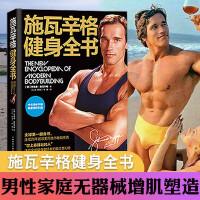 施瓦辛格健身全书 中文版 美国人的健身 健身锻炼运动 健身书籍教程 健身教练囚徒健身无器械健身