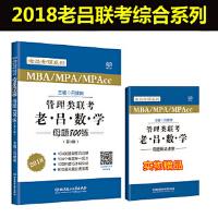 【旧书二手9成新】【正版图书】2018MBA/MPA/MPAcc管理类联考 老吕数学母题800练 第3版 吕建刚 可搭