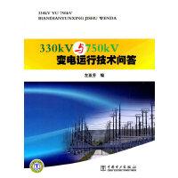 330kV与750kV变电运行技术问答