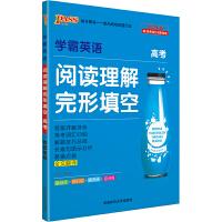pass绿卡图书 21版 学霸英语阅读理解完形填空高考英语专项训练