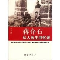 蒋介石私人医生回忆录