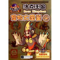 洛克王国宠物大图鉴(4)