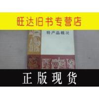 【二手旧书9成新】【正版现货】云南农副土特产品概况