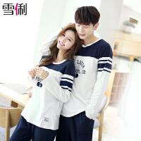 雪俐情侣睡衣家居服男女士2017新款韩版长袖运动可外穿睡衣套装