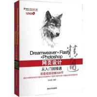 Dreamweaver+Flash+Photoshop网页设计从入门到精通 网页制作美工书籍入门自学教程书籍