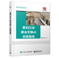【二手书9成新】思科CCIE路由交换v5实验指南周亚军著9787121284779电子工业出版社