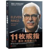 【二手旧书9成新】11枚戒指:禅师菲尔・杰克逊自传:Eleven Rings:9787550223943