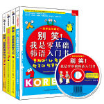 别笑!我是零基础韩语入门书+别笑!我是韩语学习书1、2、3(超值畅销套装全四册)