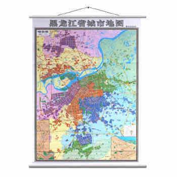 【包邮】哈尔滨市地图挂图 黑龙江地图挂图 二合一 正反面印刷 超全开