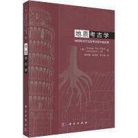 地质考古学 地球科学方法在考古学中的应用 科学出版社
