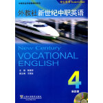 外教社新世纪中职英语(4)学生用书(附光盘)