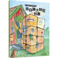 两个好朋友儿童成长绘本――来自澳大利亚的包裹