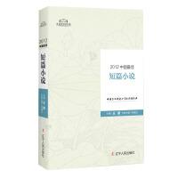 2012中国最佳短篇小说