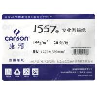 康颂(CANSON)1557水彩纸 素描纸 中粗细纹双面纹理水彩本 素描本 速写本