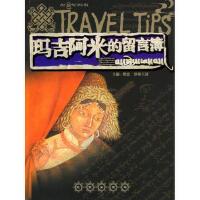 玛吉阿米的留言簿 9787200054118 贺忠,泽郎王清 北京出版社