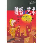 赚钱的艺术 (美)巴纳德,崔晶 中国大百科全书出版社