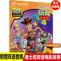 玩具总动员书4迪士尼双语电影故事书0-1-2-3-6-8周岁大电影配套图画书手机扫码有声伴读儿童英文绘本图画书幼儿园书