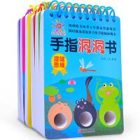 阳光宝贝手指洞洞书全6册 0-1-2-3-4岁儿童早教书启蒙专注力训练奇妙3D立体益智游戏认知书 婴儿书籍撕不烂识图卡