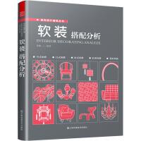 软装搭配分析 江苏凤凰美术出版社