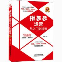 拼多多运营从入门到精通 全新版 中国铁道出版社有限公司
