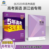 2020新版曲一线53B高考高一二三5年高考3年模拟英语B版浙江省专用出版社授权正版高中通用