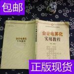 [二手旧书9成新]会计电算化实用教程 /刘照军 北京交通大学出版社