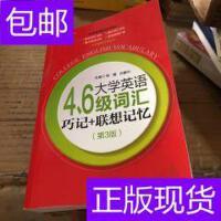 [二手旧书9成新]大学英语四六级词汇巧记+联想记忆(第三版) /张