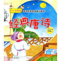 经典唐诗-小小文学家(随书附赠VCD光盘)