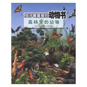 孩子最喜爱的动物书・森林里的动物