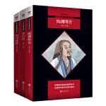 李长之作品集(共3册):李白传+陶渊明传+司马迁传