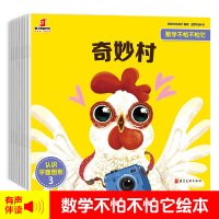 袋鼠妈妈童书 数学不怕不怕它(全8册)