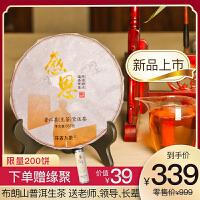 芬吉普洱茶 生茶饼 2014年春茶勐海晒青茶叶 紧压七子饼茶 感恩礼盒 357g