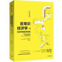反常识经济学 (1)生活中的经济游戏 中信出版社