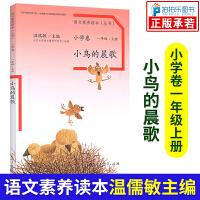 小鸟的晨歌一年级上册同步阅读小学语文素养读本丛书 小学卷