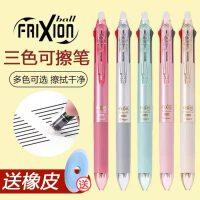 日本百乐三色按动可擦笔/LKFB-60EF多功能可擦水笔笔0.5