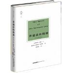 天下・普通法的精神(中文修订版)
